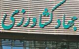 اطلاعیه بازنشستگان جهاد کشاورزی در رابطه با همسانسازی حقوق