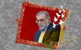 پیام مجمع ملی خبرگان کشاورزی در پی شهادت دکتر محسن فخری زاده